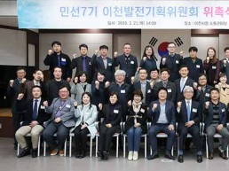 이천발전기획위원회 위원 47인 위촉