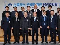 민주당 여주양평지역위 당정협 개최